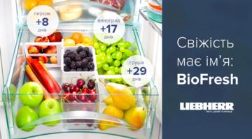 5 основних причин обрати холодильник Liebherr із технологією BioFresh