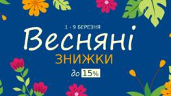 Весенние скидки до 15%
